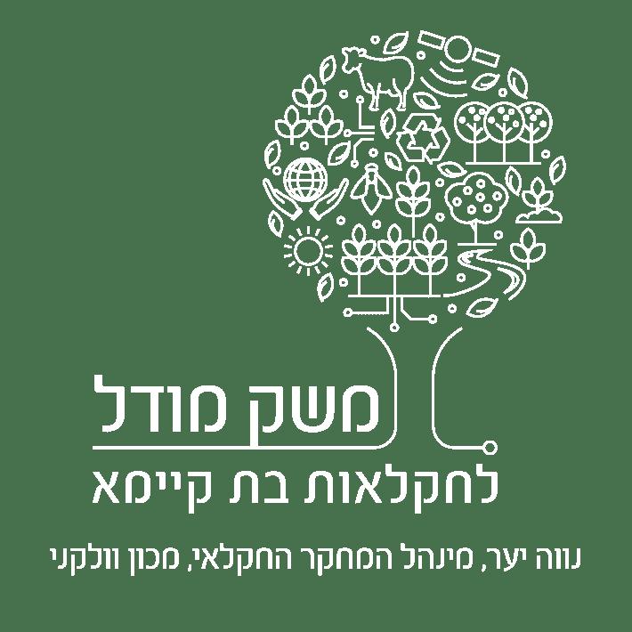 לוגו לבן משק מודל עמוד בית